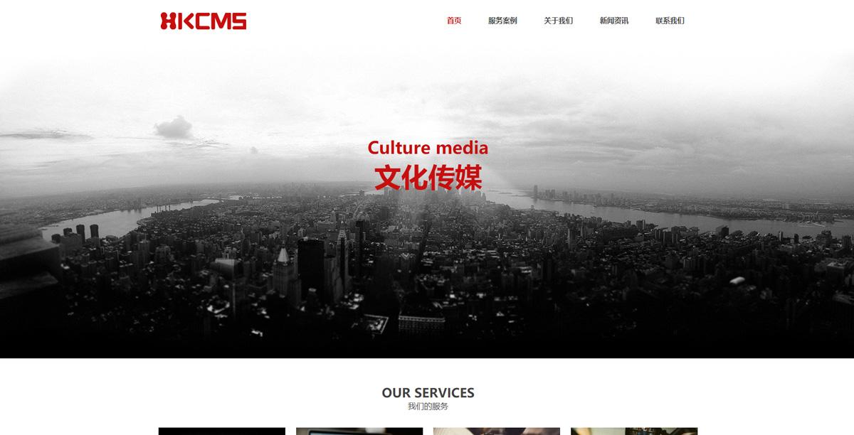 响应式文化传媒模板