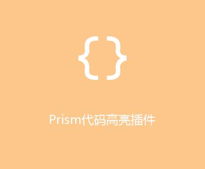 Prism代码高亮插件