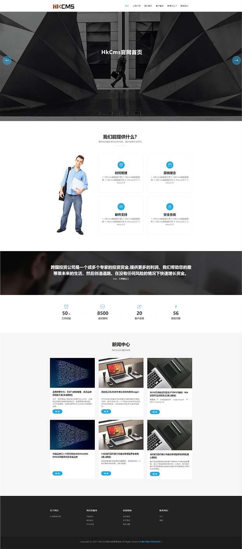 响应式蓝色主题通用企业模板