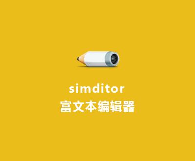 simditor编辑器