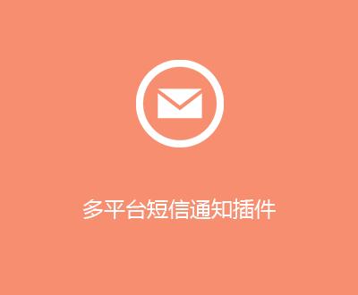 多平台短信通知插件